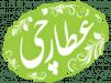فروشگاه اینترنتی محصولات طب سنتی و گیاهان دارویی عطارچی | توسعه سبک زندگی سالم